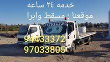 خدمة 24 ساعه في مسقط و ابراء