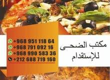 متوفر لدينا من المغرب معلمين شاورما و معلمين بيتزا وفطاير و برغر على الفحم