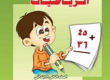 مدرس رياضيات جميع المراحل خبره 12سنة