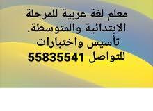 معلم لغة عربية للمراحلة الابتدائية والمتوسطة تأسيس واختبارات للتواصل55835541