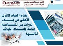 دورات في المحاسبة المالية و إعداد القوائم المالية لطلاب المعاهد و الجامعات