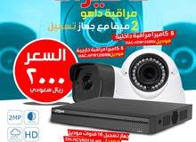 كاميرات مراقبة داهوا 2 ميقا مع جهاز تسجيل