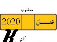 مطلوب رقم 2020