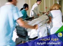 دورة اسعافات اولية ومهارات التمريض