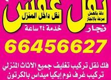 نقل عفش 66456627