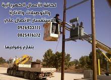 فني كهرباء أعمدة وتوصيلات  بنغازي وضواحيها.