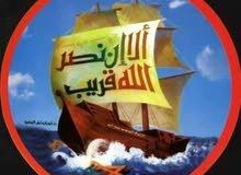 تحفيظ وتدريس وتأسيس  قراءة القرآن الكريم  واللغة العربية