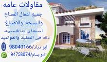 ابو ذياد / جميع أعمال المساح والسيجما واصباغ