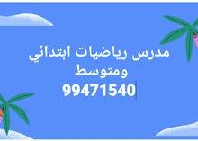 مدرس تأسيس رياضيات للعاديين و ذوي الاحتياجات الخاصة 99471540