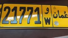 للبيع رقم خماسي متناسق :21771 و
