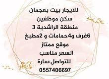 للايجار بيت سكن موظفين بعجمان