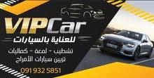 Vip car      لتلميع السيارات اسعار خاصه للمعارض والسماسره