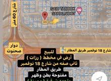 فرصه للبيع أرض في مخطط ( رزات ) ثاني صفه من شارع 18 نوفمبر وقريب الدوار