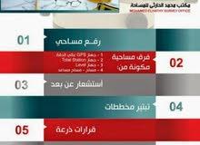 مكتب هندسي معتمد من الهيئة السعودية للمهندسين