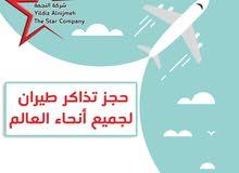 حجز تذاكر سفر طيران وفنادق لجميع انحاء العالم
