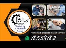 electric and plumbing repairs إصلاحات الكهرباء والسباكة