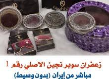 زعفران أصلي ايراني سوبر نجين رقم 1