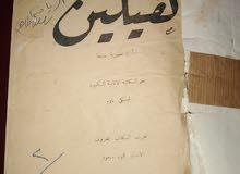 كتب قديمة مختلفة مصرية وعارضهم للبيع