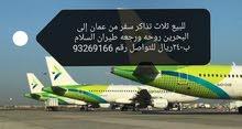طيران السلام