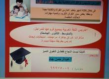 مدرس لغة عربية تأسيس بطريقة اقرأ و ارتق. المتوسط. الثانوى. الجامعات