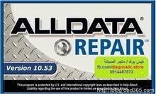 برنامج الصيانة العملاق الغني عن التعريف ( AllData)