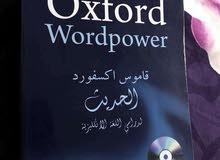 قاموس انجليزي انجليزي عربي