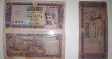 عملات ورقية عمانيه نادره