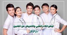 توفير الكواد الطبية والتمريض من الفلبين