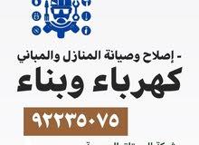 نقدم خدمة مميزة لاعمال الكهرباء المنزلية والسباكة والبناء والصيانة.بإدارة عمانية
