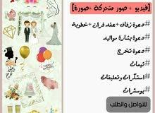 تصميم دعوات الكترونية للمواليد والزواج والتخرج