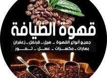 قهوة الضيافة المخلطة