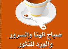 مطلوب معلم قهوه