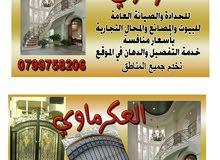 حداد متنقل داخل طبربور والهاشمي وضواحي عمان .العكرماوي