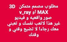 للعمل عن بعد مع شركه بسلطنة عمان براتب شهري
