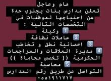 مهم وعاااجل / مطلوب موظفات