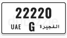 للبيع او للمبادلة رقم مميز الفجيرة حر لجميع جنسيات