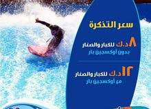 تذاكر مميزة لركوب الأمواج بالكويت في فلو هاوس