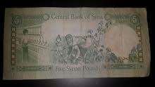 5 ليرات سورية 1977 بحالة ممتازة