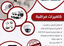 المحور السعودي للأنظمة الأمنية وكاميرات المراقبة