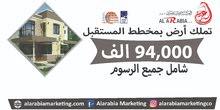 تميز بتملك ارض سكنية الان بمصفوت السياحية بسعر (94) الف درهم شامل تقع عليطريق حتا عمان