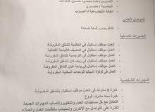 موظف إستقبال مصري خبرة 8 سنوات بالعمل بالشقق المفروشة ابحث عن عمل