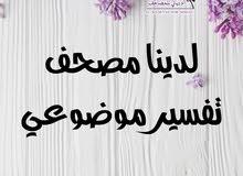 مصحف الاسماء مطرزة