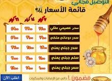 مناحل إبن عباس للعسل اليمني