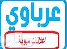للبيع او الشراكة في تطبيق(عرباوي) للاعلانات