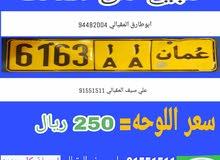 رقم رباعي للبيع 6163 أ أ