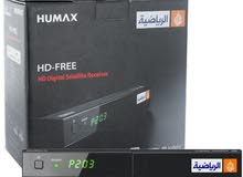 هيوماكس - HUMAX - HD - FREE
