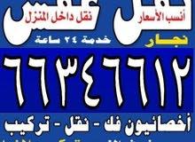 نقل عفش جميع مناطق الكويت(66346612)