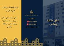 شقق خاصة للعوائل ومكاتب للايجار في الخـوض على شارع مزون بمساحة 135 م