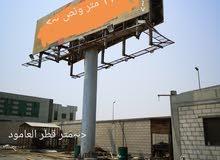 لوحة أعلانية للبيع