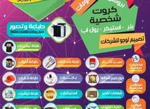 مركز ملتقى الطلاب للدعاية والاعمال المدرسية